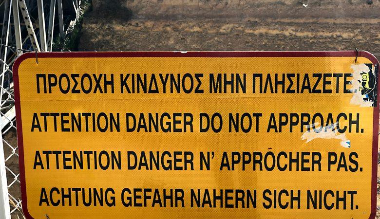 Warnschild am Isthmus von Korinth